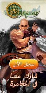 Conquer Online 2