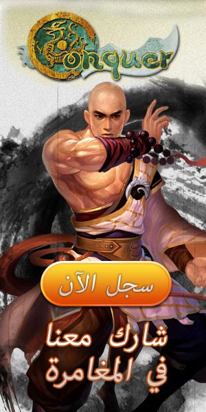 Conquer Online 2