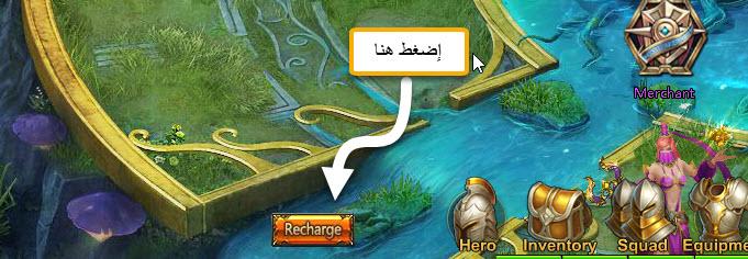 طريقة شحن لعبة loa2